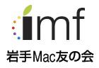岩手Mac友の会: IMFj.net